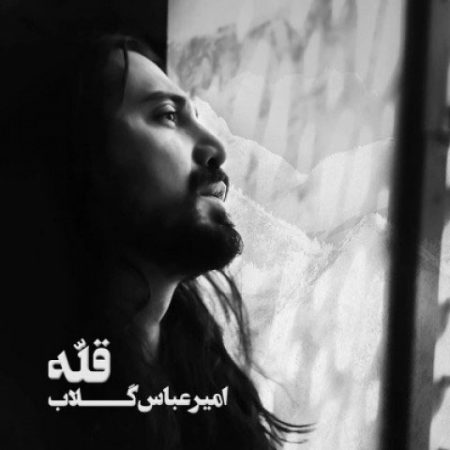 امیر عباس گلاب قله