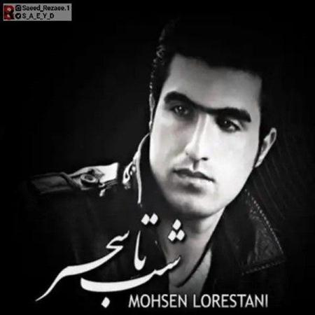 شب تا سحر محسن لرستانی