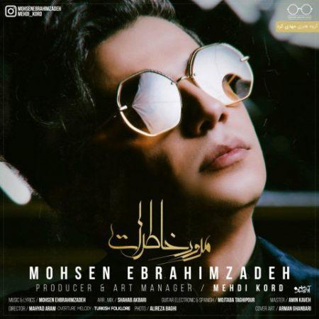 محسن ابراهیم زاده