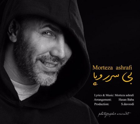 مرتضی اشرفی