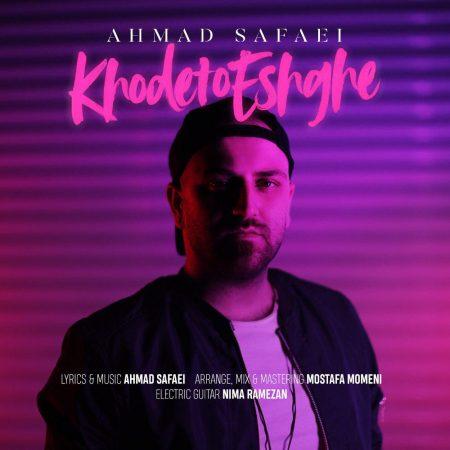 احمد صفای